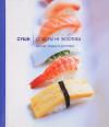 Купить книгу Эми Казуко - Суши. Совсем не экзотика