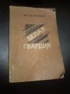 Купить книгу Булгаков М. А. - Белая гвардия
