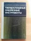 Мойсеенко О. И., Павлов Л. Е., Диденко С. И. - Твердосплавные зуборезные инструменты
