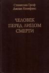 Купить книгу Станислав Гроф, Джоан Хэлифакс - Человек перед лицом смерти