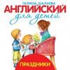 Купить книгу Галина Шалаева - Английский для детей. Праздники