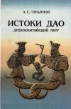 Купить книгу А. Е. Лукьянов - Истоки Дао. Древнекитайский миф
