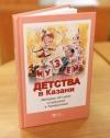 Купить книгу Якупова, В. - Музей детства в Казани