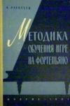 Алексеев, А. - Методика обучения игре на фортепьяно: Учебное пособие