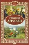 Купить книгу Алексеев, С.В. - Рождение державы
