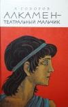 купить книгу Говоров - Алкамен театральный мальчик