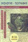 купить книгу Розанов, Л. Л. - Экология – География: Словарь–справочник. 9–11 классы