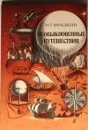 Купить книгу Фрадкин Н. Г. - Необыкновенные путешествия.