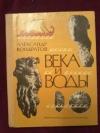Купить книгу Кондратов А. М. - Века и воды
