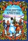 Купить книгу Панкеев И. - Рождество Христово