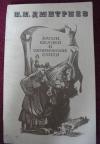 И. И. Дмитриев - Басни, сказки и сатирические стихи