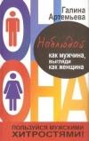 Купить книгу Артемьева Г. - Наблюдай как мужчина, выгляди как женщина