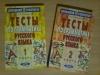 Купить книгу Ткаченко Н. Г. - Тесты по грамматике русского языка. В 2 частях