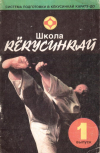 купить книгу А. И. Танюшкин, В. П. Фомин, О. В. Игнатов - Школа Кекусинкай в 9 томах