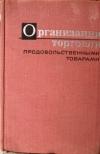 И. М. Фельдман, А. П. Половников, С. Н. Зорин - Организация торговли продовольственными товарами