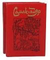 Купить книгу  - Самак-айяр в 2 томах