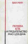 Купить книгу Ван, Мин - Полвека КПК и предательство Мао Цзэ-дуна